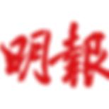 medmind_media_mingbao.png