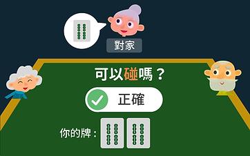 mahjong入學試-06.png