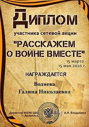 424px-PoBB_Воднева_Галина_Николаевна.jpg