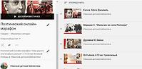Поэтический онлайн-марафон - YouTube.png