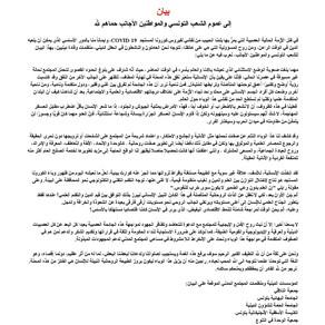 بيان COVID-19  إلى عموم الشعب التونسي والمواطنين الأجانب حماهم ﷲ