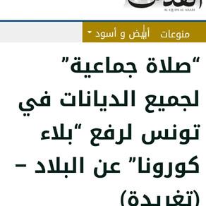"""""""صلاة جماعية"""" لجميع الديانات في تونس لرفع """"بلاء كورونا"""" عن البلاد"""