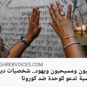 بهائيون ومسيحيون ويهود.. شخصيات دينية تونسية تدعو للوحدة ضد كورونا
