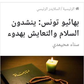 يورابيا - مقال للصحفية سناء محيمدي-  بهائيو تونس: ينشدون السلام والتعايش بهدوء