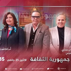 في الاختلاف والتعايش. برنامج تلفزي على الوطنية الأولى
