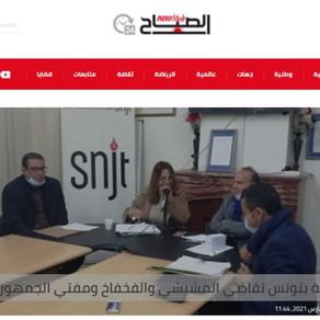 جمعية البهائية بتونس تقاضي المشيشي والفخفاخ ومفتي الجمهورية وهؤلاء…