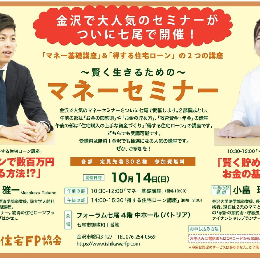 ~賢く生きるための~マネーセミナー |七尾|10月14日(日)開催 (1)