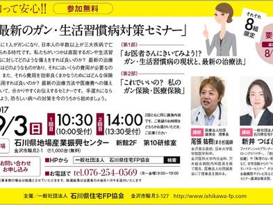 最新のガン・生活習慣病対策セミナー開催!
