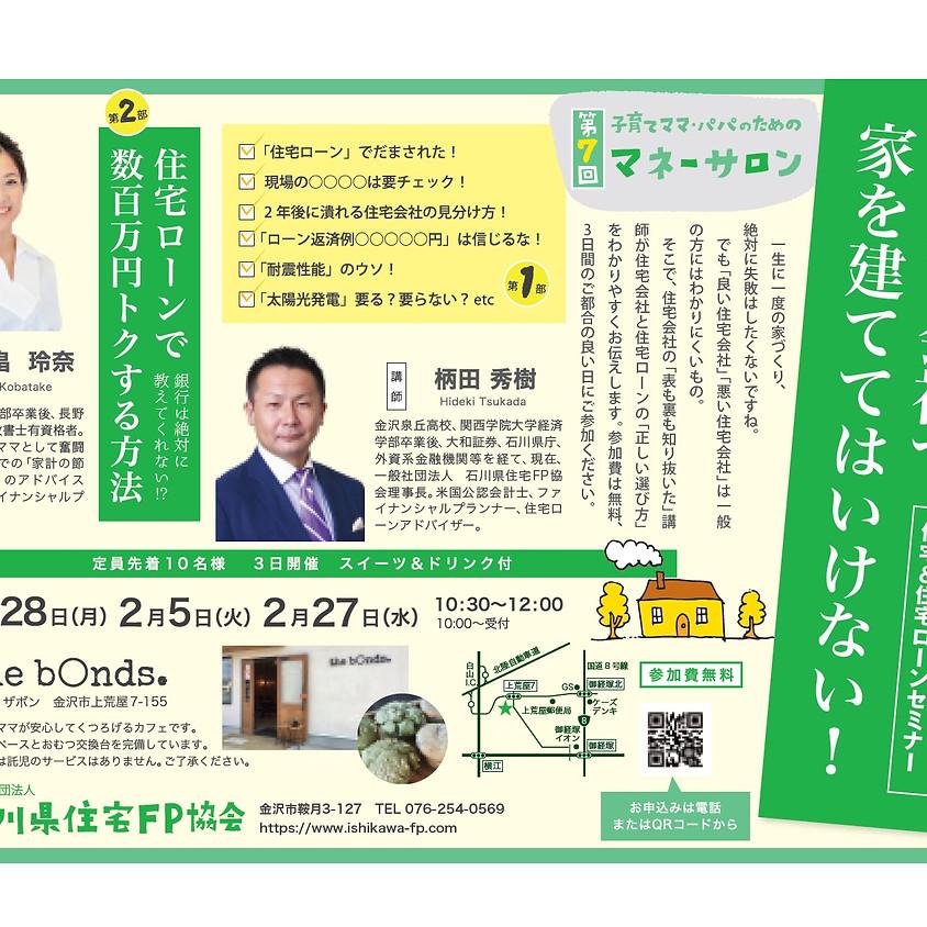 消費税増税前に必見!!働くパパ・ママのためのマネーサロン!「こんな会社で家を建ててはいけない!!」「住宅ローンで数百万トクする方法」|金沢|2月5日(火)開催 (2)