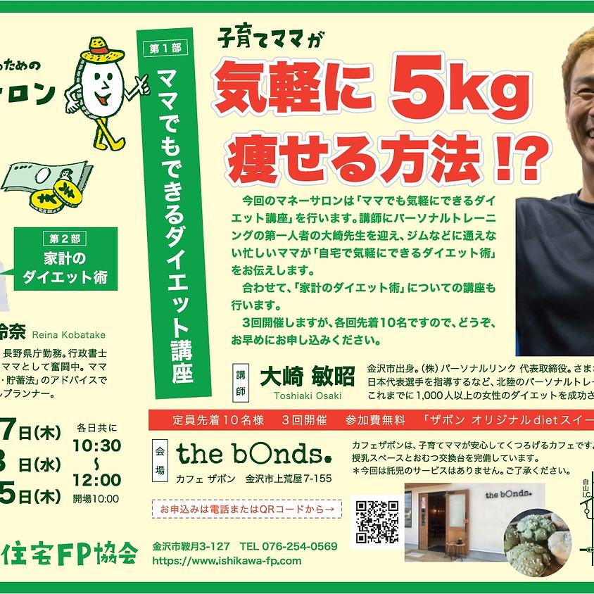 第5回 子育てママ・パパのためのマネーサロン |金沢|10月3日(水)開催 (6)