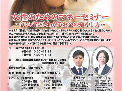 テレビ金沢主催! 女性のためのマネーセミナー開催!