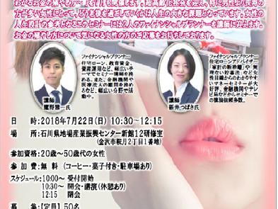 テレビ金沢主催! 女性のためのマネーセミナー ~初心者にもわかるお金の殖やし方~ 開催!!
