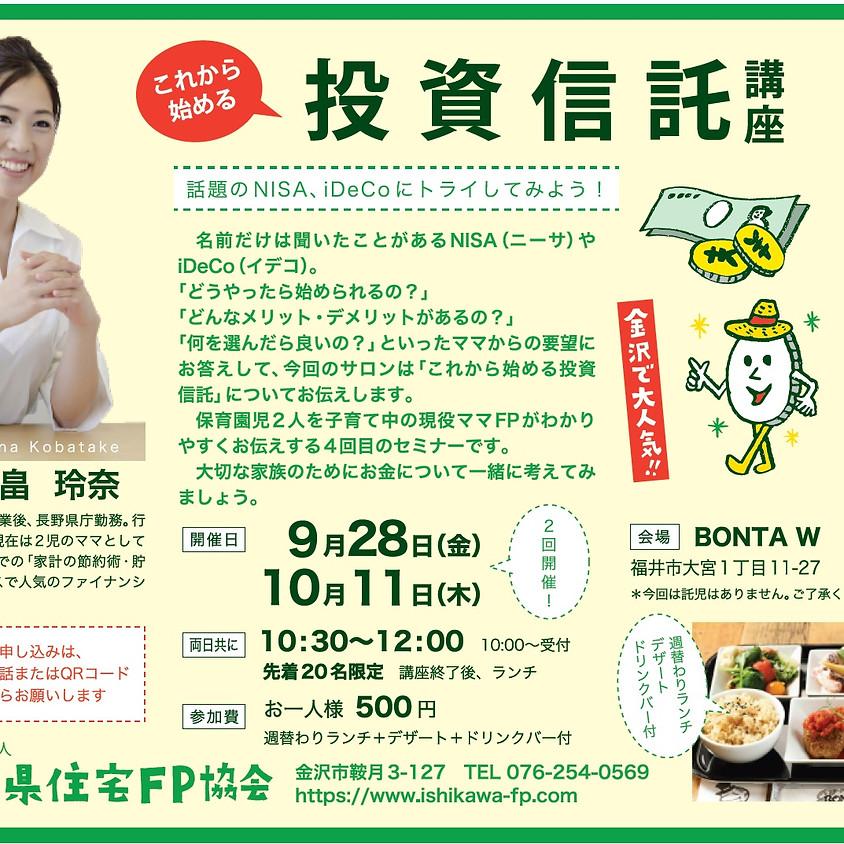 第4回 子育てママ・パパのためのマネーサロン|福井|9月28日(金)開催 (4)