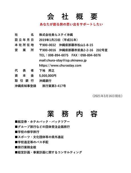 会社概要(コーポ有住移転).jpg