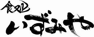 食処 いずみや小ロゴ.jpg