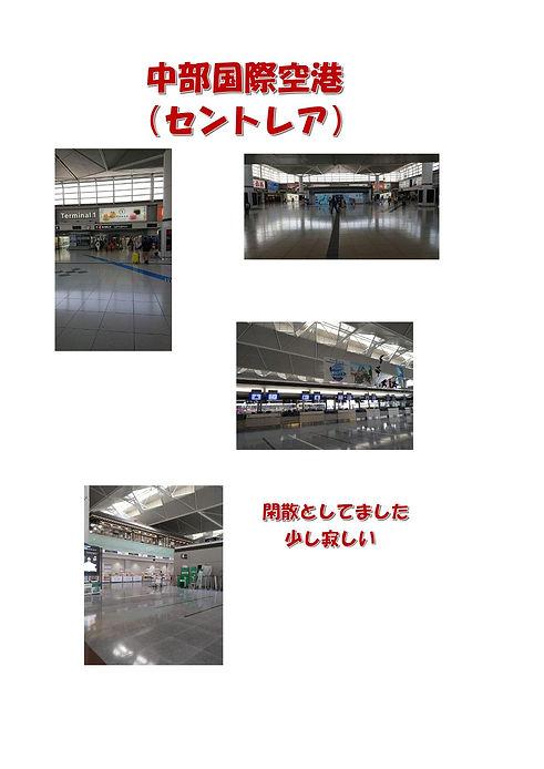 セントレア空港.jpg