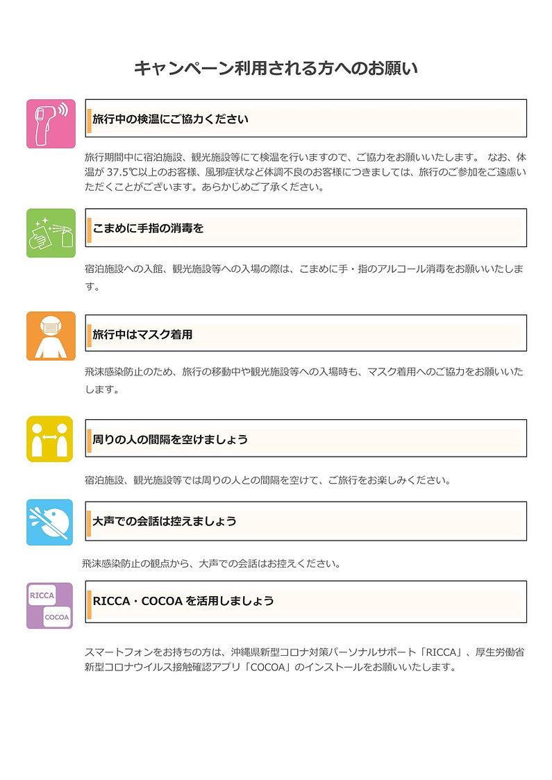 (サイト用)おきなわ彩発見第3弾③.jpg