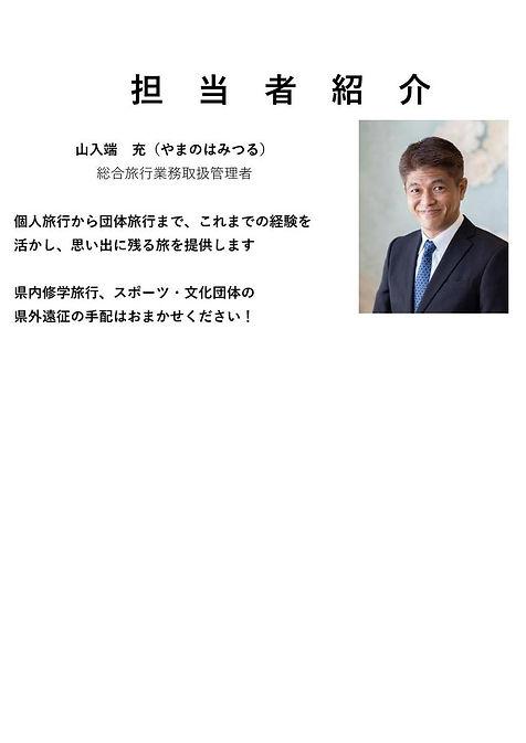 担当者紹介 (2).jpg