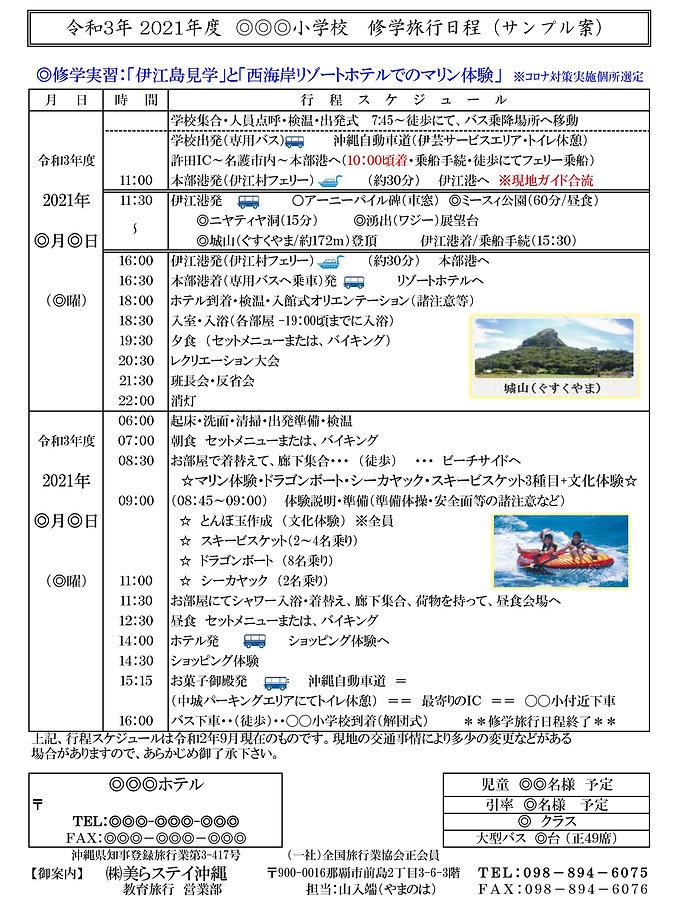 (サイトアップ用)小学校サンプル日程(伊江島).jpg