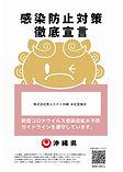 シーサーステッカー(サイト用).jpg