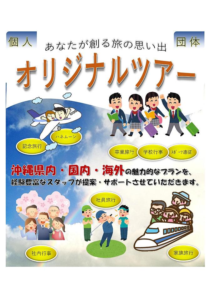 美らステイ パンフレット(サイトアップ用)_page-0001.jpg