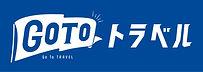 GOTOトラベル nega_yoko_navy.jpg
