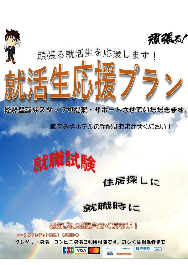 (就活生応援プラン)美らステイパンフ1.jpg