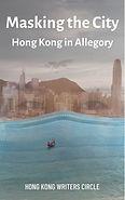 hong-kong-in-allegory_orig.jpg