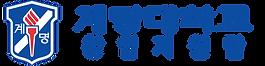 창업지원단 로고2.png