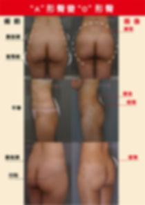 臀部-02.jpg