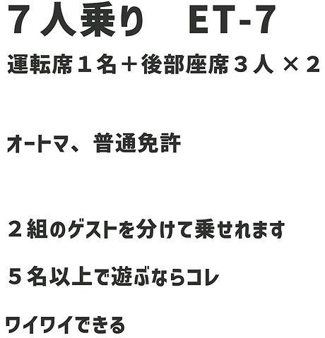 TOP_ET7_文字.jpg