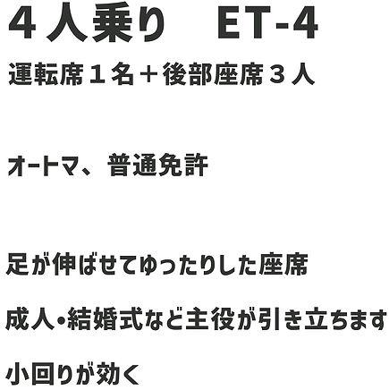 TOP_ET4_文字.jpg