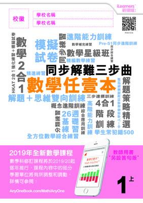 maths_book4a_1A_17012019-03.jpg