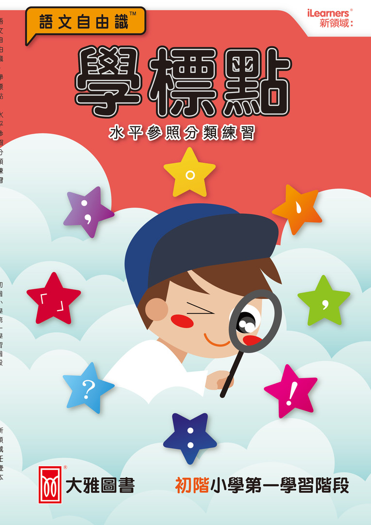 語文自由識_S1_4-01.jpg