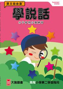 學說話ks2-01.jpg