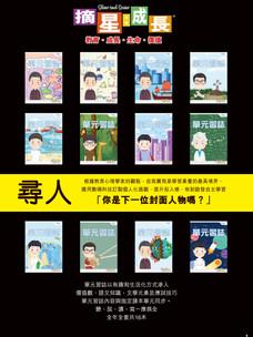 1-backdrop_摘星_op.jpg