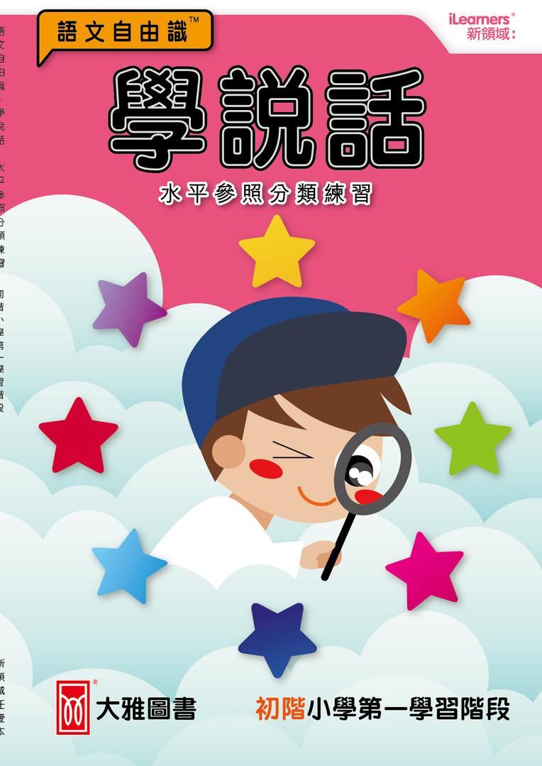 學說話KS1-01.jpg