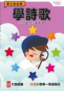 學詩歌KS1-01.jpg