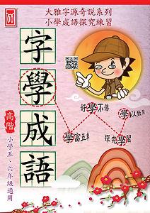 字學成語_高階-01.jpg