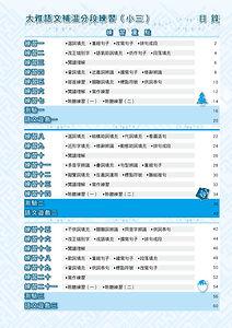 語文補溫_P3_02.jpg