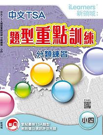 中文重點題型訓練P4_cover.jpg