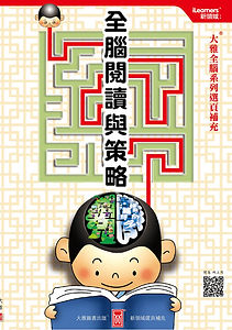 全腦閱讀與策略_cover.jpg