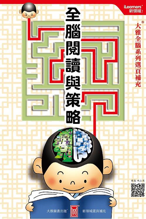 全腦閱讀與策略