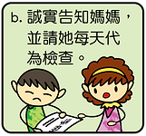 P1-topic2-bgb2-03.png