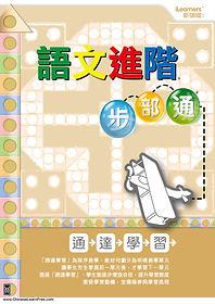 語文進階步部通p5-01.jpg