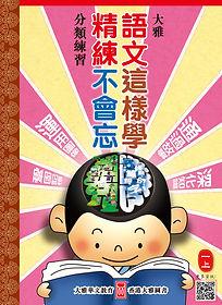 語文精練_1A_cover.jpg