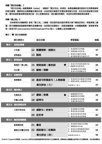 基礎練習高階_TOC_MO_3b_2.jpg
