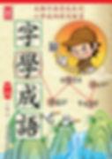 字學成語_中階-01.jpg