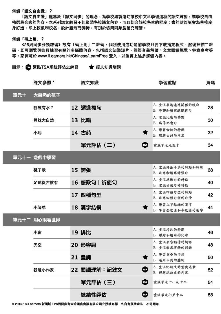 基礎練習高階_TOC_KC_2b_2.jpg