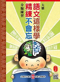 語文精練_2A_cover.jpg